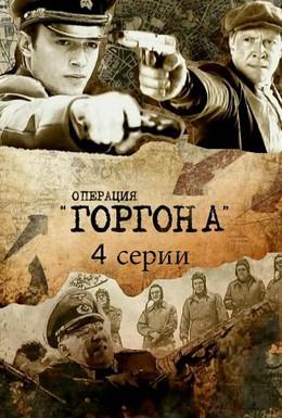 Постер фильма Операция Горгона (2011)