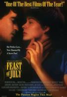 Последнее лето любви (1995)