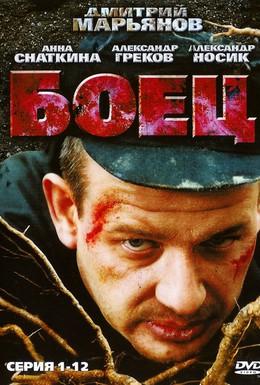 Постер фильма Боец (2004)