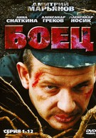 Боец (2004)
