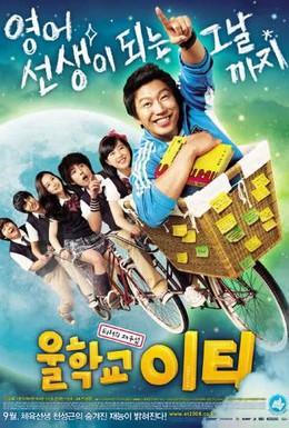 Постер фильма Наш учитель английского (2008)