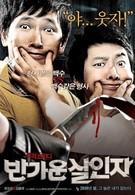 Счастливые убийцы (2010)