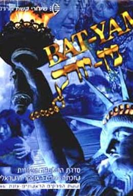 Постер фильма Бат-Ям – Нью-Йорк (1995)
