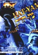 Бат-Ям – Нью-Йорк (1995)
