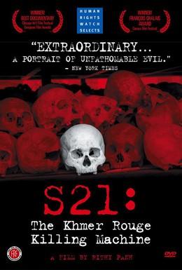 Постер фильма S-21, машина смерти Красных кхмеров (2003)