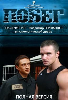 Постер фильма Побег 2 (2012)
