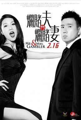 Постер фильма Мистер и миссис Игрок (2012)