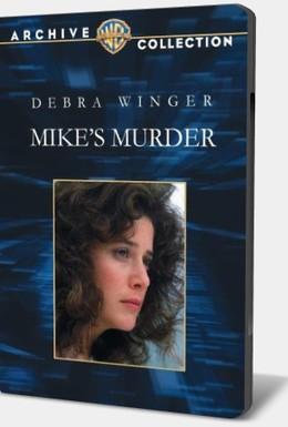 Постер фильма Убийство Майка (1984)