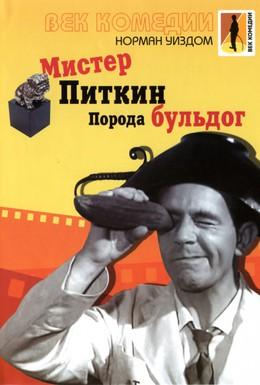 Постер фильма Мистер Питкин: Порода бульдог (1960)