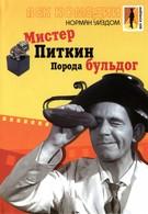 Мистер Питкин: Порода бульдог (1960)