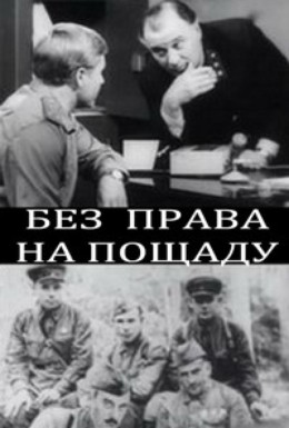 Постер фильма Без права на пощаду (1970)