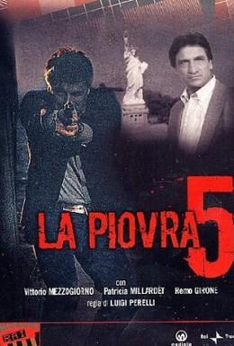 Постер фильма Спрут 5 (1990)