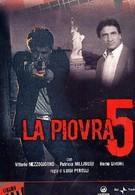 Спрут 5 (1990)