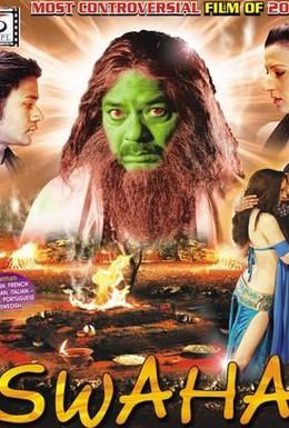 Постер фильма Суеверие (2010)