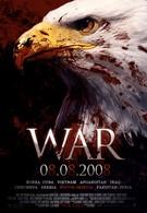 Война 08.08.08. Искусство предательства (2008)