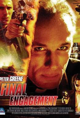Постер фильма Жестокая схватка (2007)