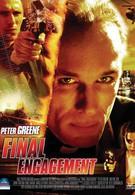 Жестокая схватка (2007)
