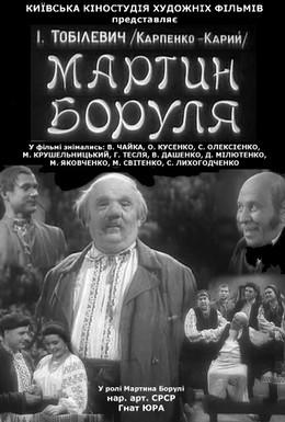 Постер фильма Мартын Боруля (1953)