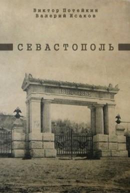 Постер фильма Севастополь (1970)