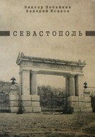 Севастополь (1970)