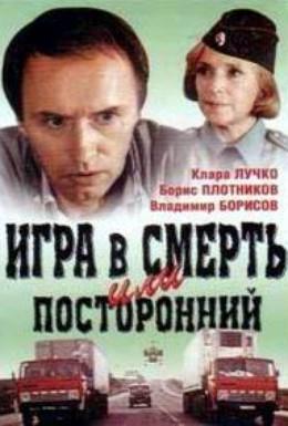 Постер фильма Игра в смерть, или Посторонний (1991)