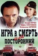 Игра в смерть, или Посторонний (1991)