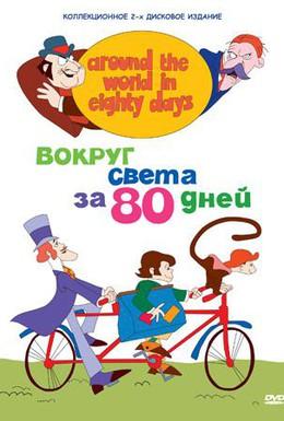 Постер фильма Вокруг света за 80 дней (1972)