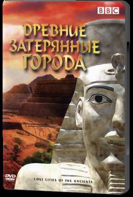 Постер фильма BBC: Древние затерянные города (2006)