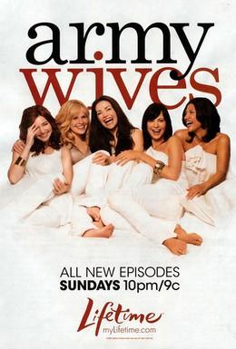 Постер фильма Армейские жены (2008)