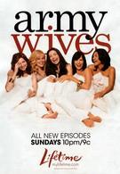 Армейские жены (2007)