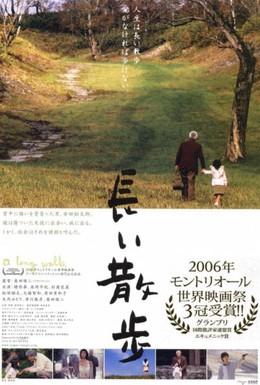 Постер фильма Долгая прогулка (2006)