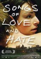 Песни любви и ненависти (2010)