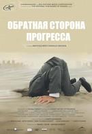 Обратная сторона прогресса (2011)