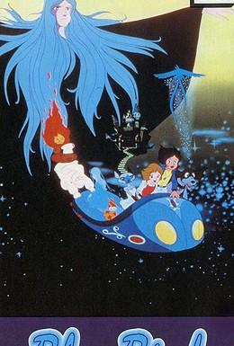 Постер фильма Синяя птица (1980)