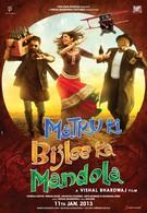 Матру, Биджли и Мандола (2013)