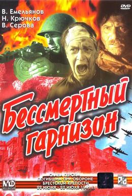 Постер фильма Бессмертный гарнизон (1956)