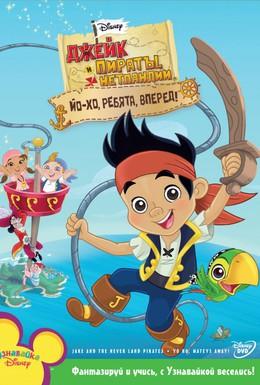 Постер фильма Джейк и пираты Нетландии (2011)