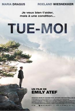Постер фильма Убей меня (2012)