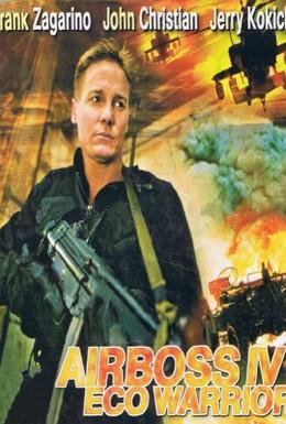 Постер фильма Аэробосс 4: Эко воин (2000)