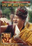 Великие йоги Тибета (2002)