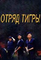 Отряд Тигры (1985)