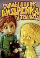 Солнышонок, Андрейка и темнота (1980)