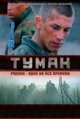 Постер фильма Туман (1988)