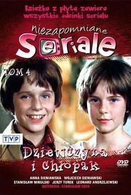 Постер фильма Проделки близнецов (1978)