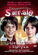 Проделки близнецов (1978)
