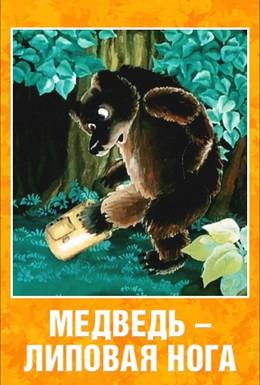 Постер фильма Медведь – липовая нога (1984)