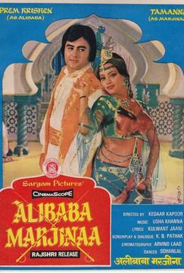 Постер фильма Али-Баба и Марджина (1977)