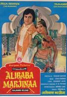 Али-Баба и Марджина (1977)