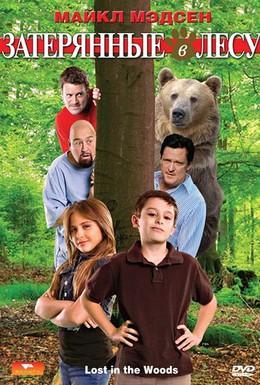 Постер фильма Затерянные в лесу (2009)
