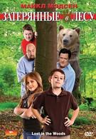 Затерянные в лесу (2009)